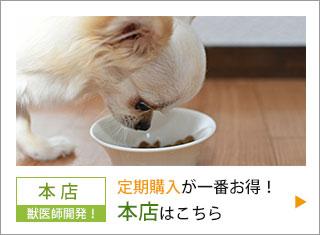 獣医師・宿南章の愛情ごはん療法食【本店】