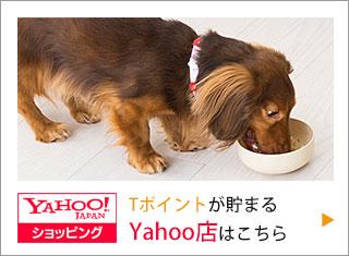 獣医師・宿南章の愛情ごはん療法食【Yahooショッピング】